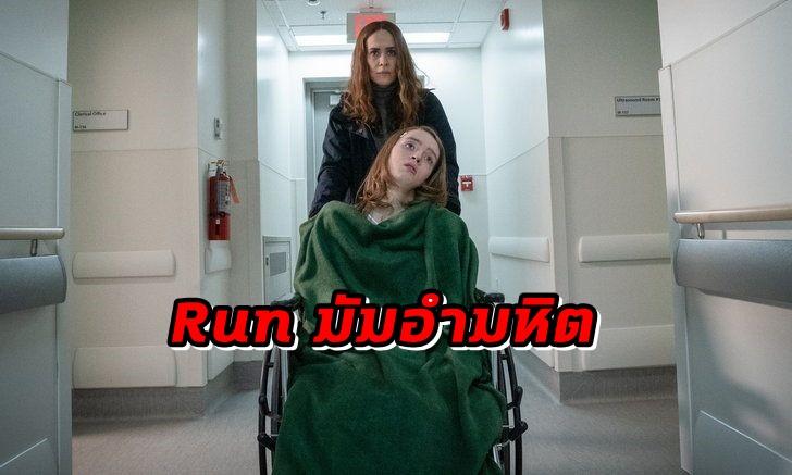 Run มัมอำมหิต