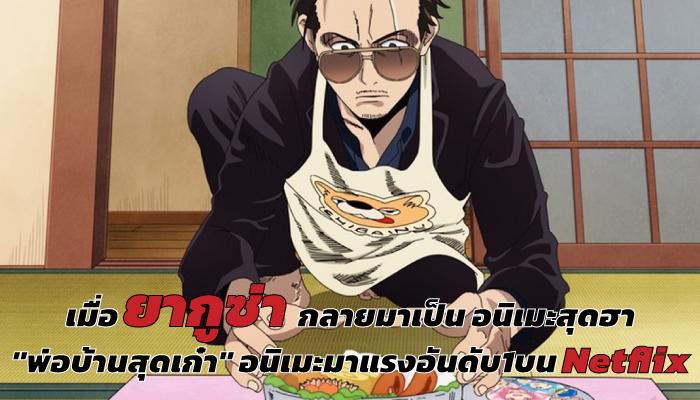 """เมื่อ ยากูซ่า กลายมาเป็น อนิเมะสุดฮา """"พ่อบ้านสุดเก๋า"""" อนิเมะมาแรงอันดับ1บน Netflix (When Yakuza become The Best Commedy Anime,The Way of the Househusband )"""