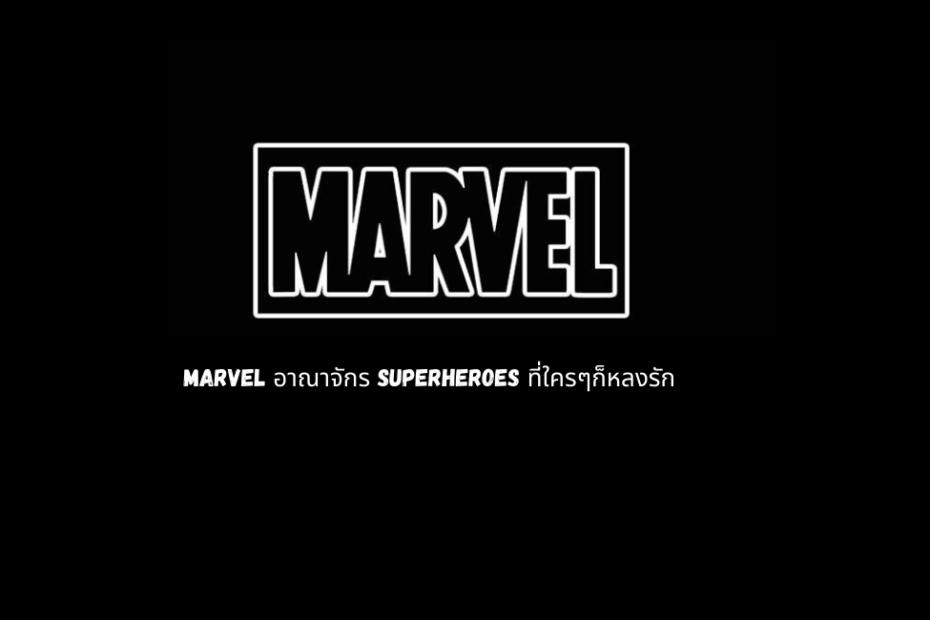 Marvel อาณาจักรSuperHeroes ที่ใครๆก็หลงรัก
