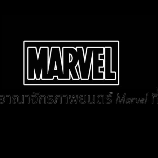 5 อันดับอาณาจักรภาพยนตร์ Marvel ที่คุณควรดู