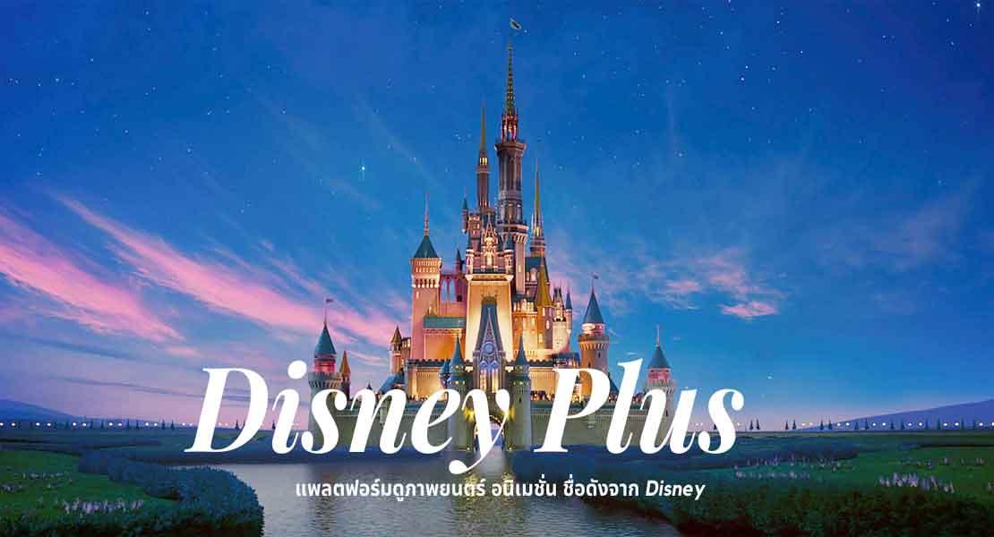 Disney Plus(Disney+) แพลตฟอร์มดูภาพยนตร์ อนิเมชั่น ชื่อดังจาก Disney