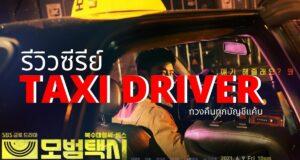 รีวิวซีรีย์ TAXI DRIVER