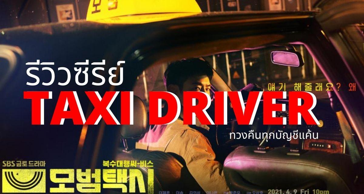 รีวิวซีรีย์ Taxi Driver ทวงคืนทุกบัญชีแค้น
