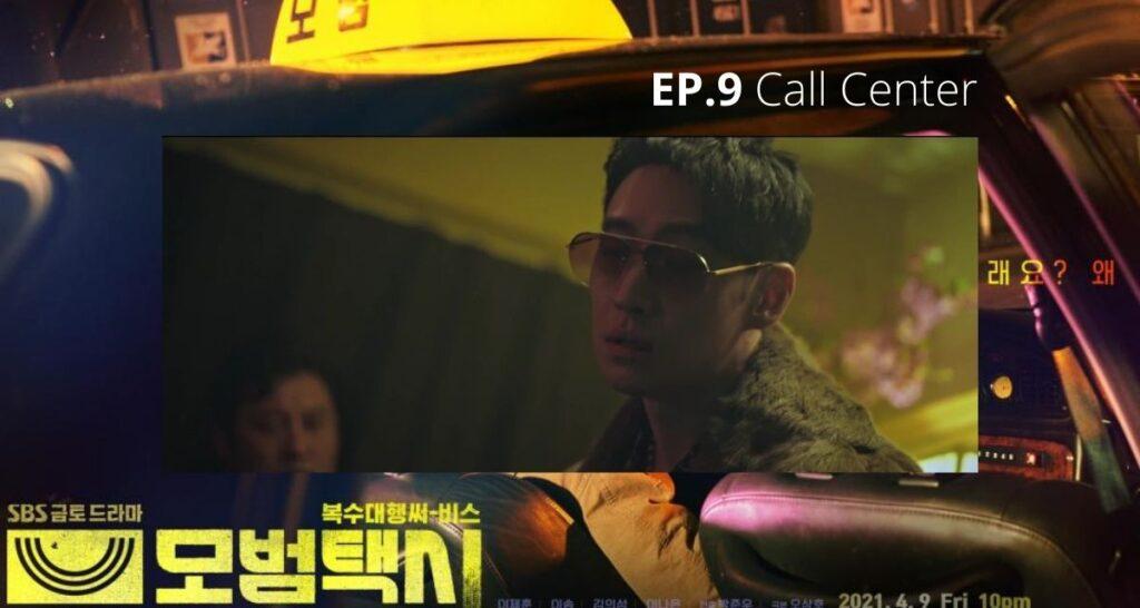 EP.9 Call Center